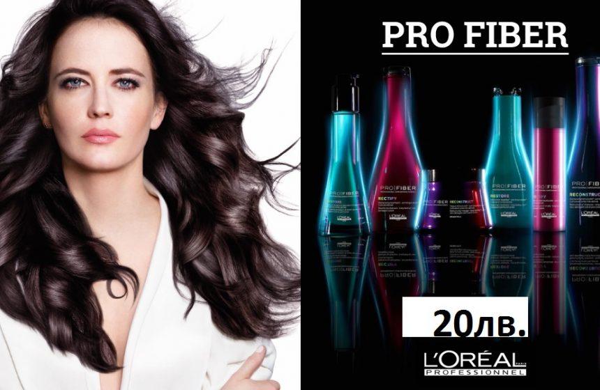 Pro Fiber L'oreal Professionnel – новата система за възстановяване на косата